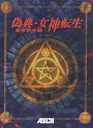 Giten Megami Tensei: Tokyo Mokushiroku per PC MS-DOS