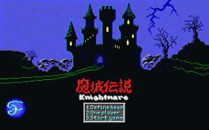 Knightmare per PC MS-DOS