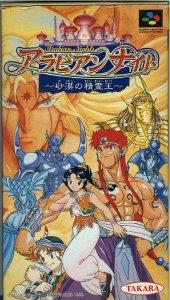 Arabian Nights per Super Nintendo Entertainment System