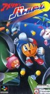 American Battle Dome per Super Nintendo Entertainment System