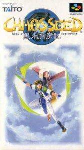 Chaos Seed: Fuusui Kairoki per Super Nintendo Entertainment System