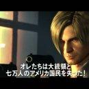 Resident Evil 6 - Trailer TGS 2012
