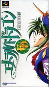 Emerald Dragon per Super Nintendo Entertainment System