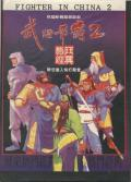 Sango Fighter 2 per PC MS-DOS