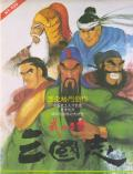 Sango Fighter per PC MS-DOS