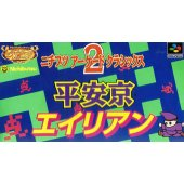 Nichibutsu Arcade Classics 2: Heiankyo Alien per Super Nintendo Entertainment System