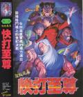 Super Fighter per PC MS-DOS