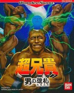 Chou Aniki: Otoko No Tamafuda per WonderSwan