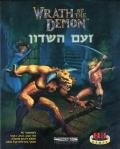 Wrath of the Demon per PC MS-DOS