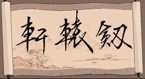 Xuanyuan Jian per PC MS-DOS