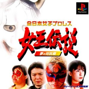 All Japan Woman Pro Wrestling per PlayStation