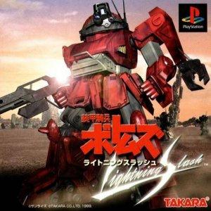 Armored Trooper Votoms: Lightning Slash per PlayStation
