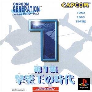 Capcom Generation 1 per PlayStation