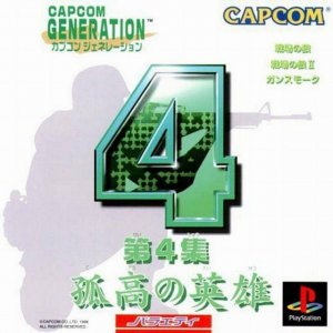 Capcom Generation 4 per PlayStation