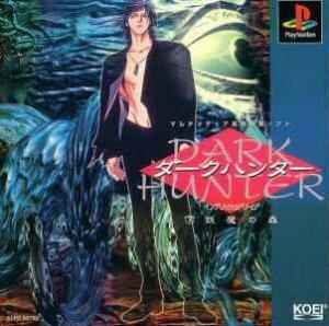 Dark Hunter: Shita Youma no Mori per PlayStation