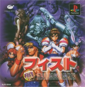 Fist Of The Northstar per PlayStation