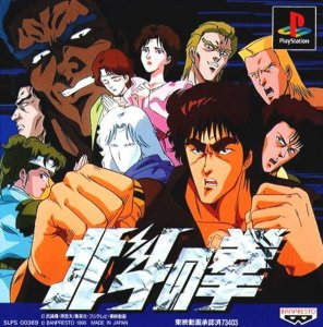 Hokuto no Ken per PlayStation