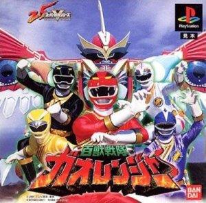 Hyakujuu Sentai GaoRanger per PlayStation
