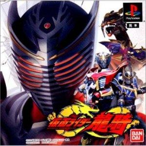 Kamen Rider Ryuki per PlayStation