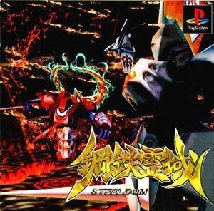 Kotetsu Reiki: Steeldom per PlayStation