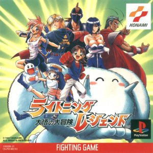 Lightning Legend per PlayStation