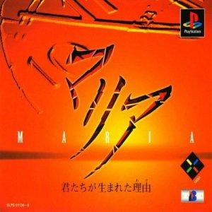Maria: Kimitachi ga Umareta Wake per PlayStation