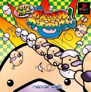Motteke Tamago with Ganbare Kamonohasi per PlayStation