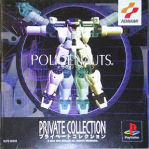 Policenauts Private Collection per PlayStation