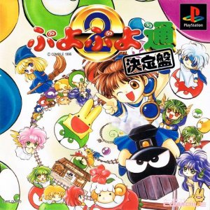 Puyo Puyo 2 per PlayStation