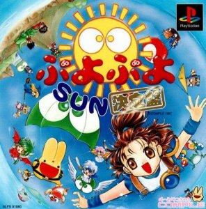 Puyo Puyo Sun per PlayStation