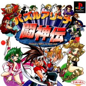 Puzzle Arena Toshinden per PlayStation