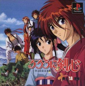 Rurouni Kenshin: Meiji Kenyaku Romantan: Juuyuushi Inbou Hen per PlayStation