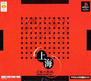Shanghai: The Great Wall per PlayStation