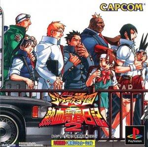 Shiritsu Justice Gakuen Nekketsu Seisyun Nikki 2 per PlayStation