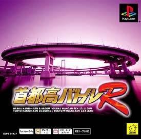 Shutokou Battle R per PlayStation