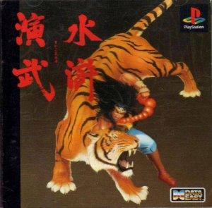 Suiko Enbu: Outlaws di Lost Dynasty per PlayStation