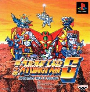 Super Robot Wars IV S per PlayStation