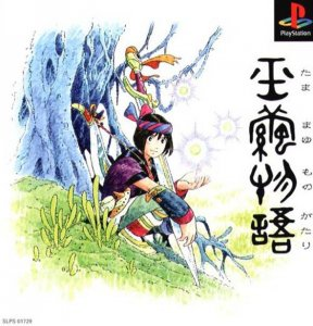 Tamamayu Monogatari per PlayStation
