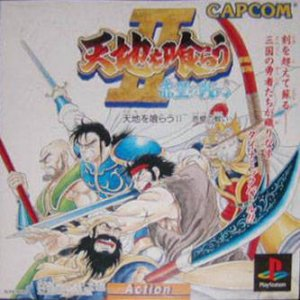 Tenchi O Kurau II: Akakabe no Tatakai per PlayStation