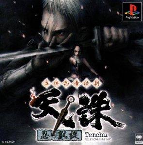 Tenchu Shinobi-Gaisen per PlayStation