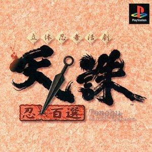 Tenchu: Shinobi Hyakusen per PlayStation