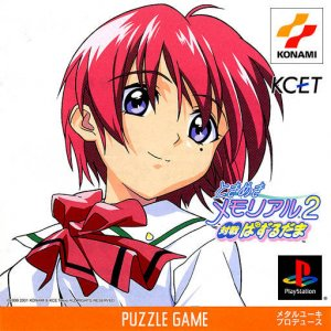 Tokimeki Memorial 2 Taisen Pazurudama per PlayStation