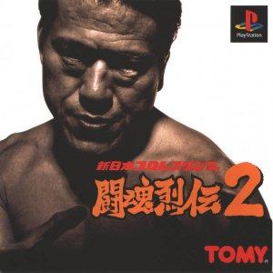 Toukon Retsuden 2 per PlayStation