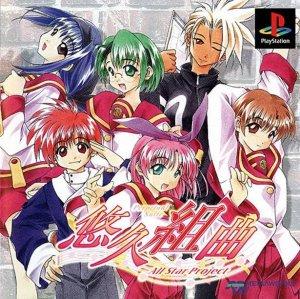 Yuukyuu Kumikyoku All Star Project per PlayStation