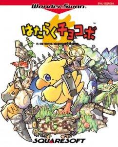Hataraku Chocobo per WonderSwan