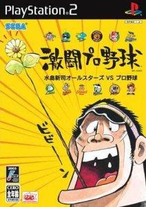 Gekitô Pro Baseball per PlayStation 2