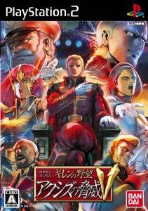 Kidou Senshi Gundam: Giren no Yabou - Axis no Kyoui V per PlayStation 2