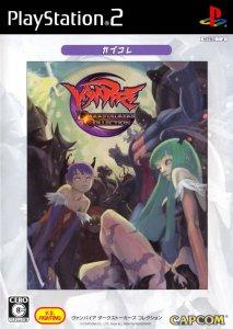 Vampire: DarkStalkers Collection per PlayStation 2
