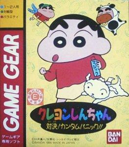 Crayon Shin-Chan: Taiketsu! Kantam Panic!! per Sega Game Gear