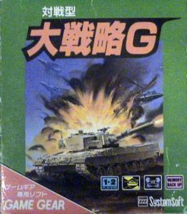 Daisenryaku G per Sega Game Gear